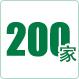 与200多家国内外客户建立了合作关系持久稳定,互利共赢